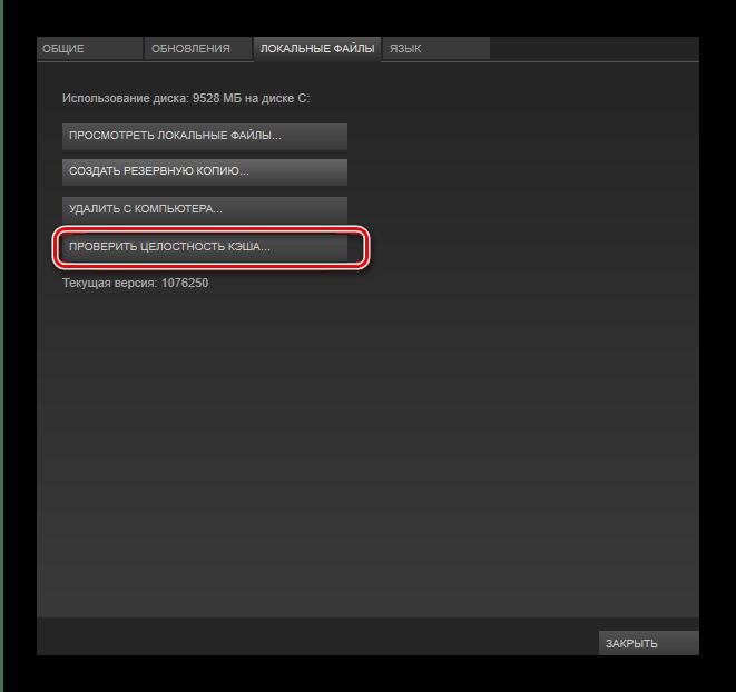 Начало проверки целостности файлов через Steam для устранения проблем с запуском GTA V в Windows 10