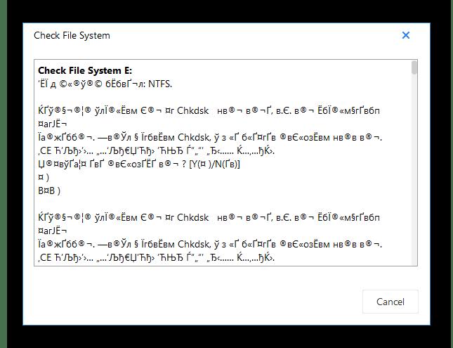 Начало проверки файловой системы в EaseUS Partition Master