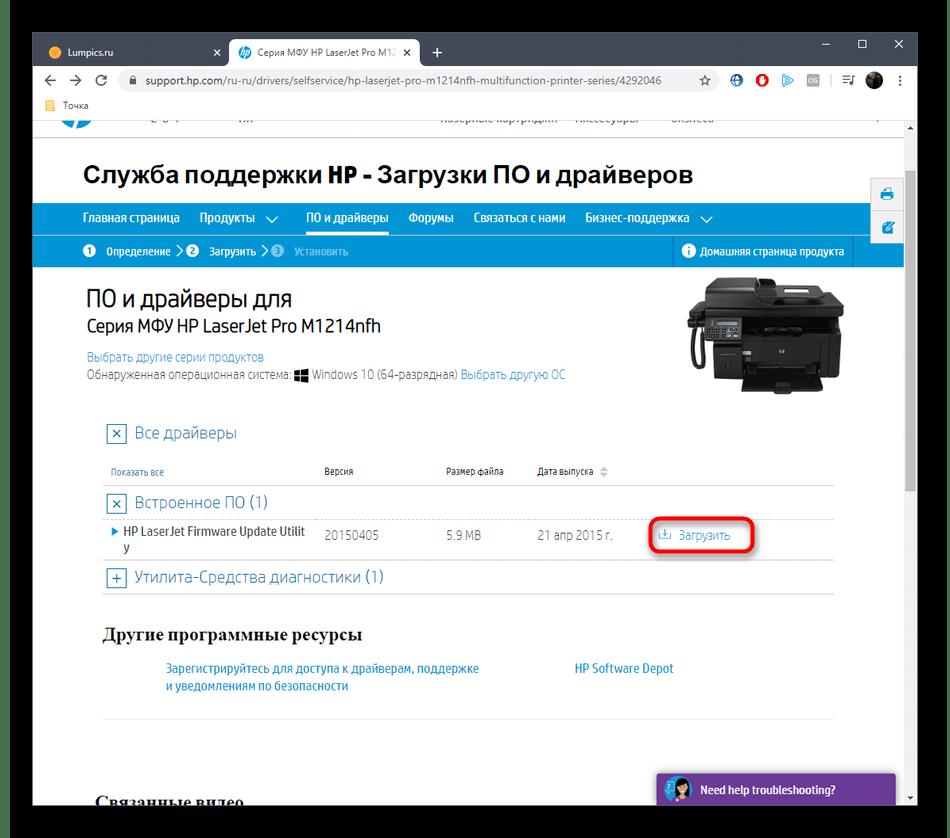 Начало скачивания драйвера для HP LaserJet Pro M1214nfh с официального сайта
