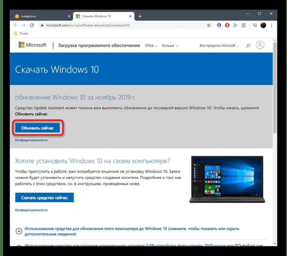 Начало скачивания средства автоматического обновления Windows 10