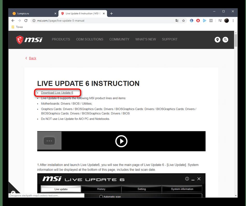 Начало скачивания вспомогательной утилиты для установки драйверов MSI H81M-P33