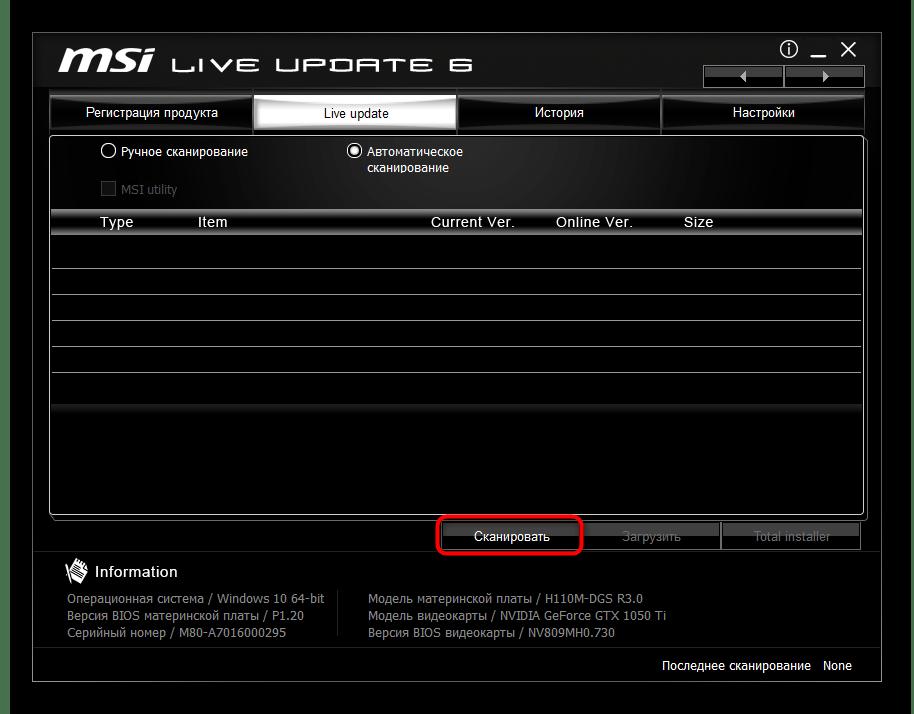Начало сканирования для поиска драйверов MSI H81M-P33 через вспомогательную утилиту