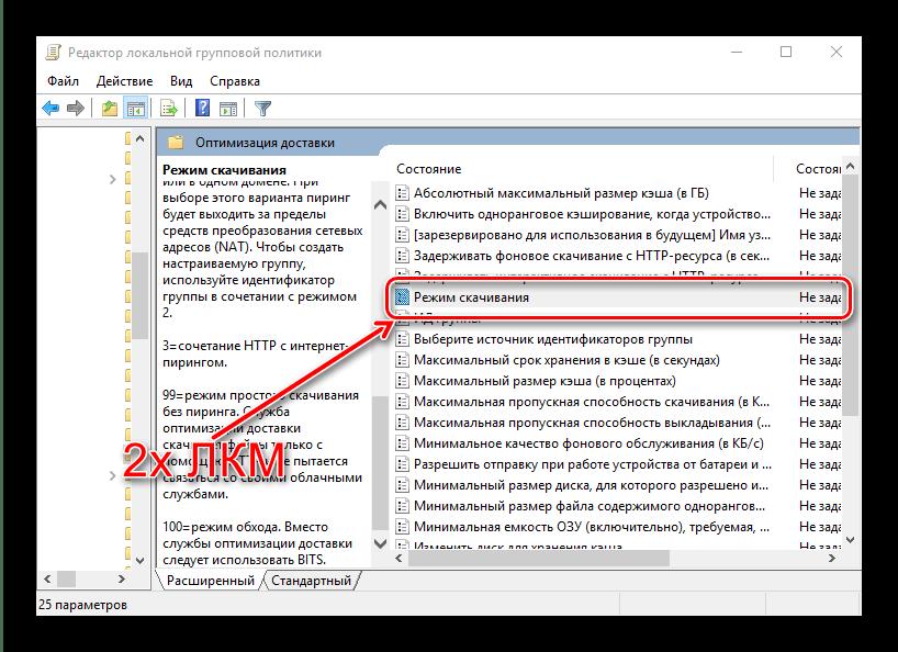Начать редактирование групповой политики режима скачивания для настройки оптимизации доставки в Windows 10