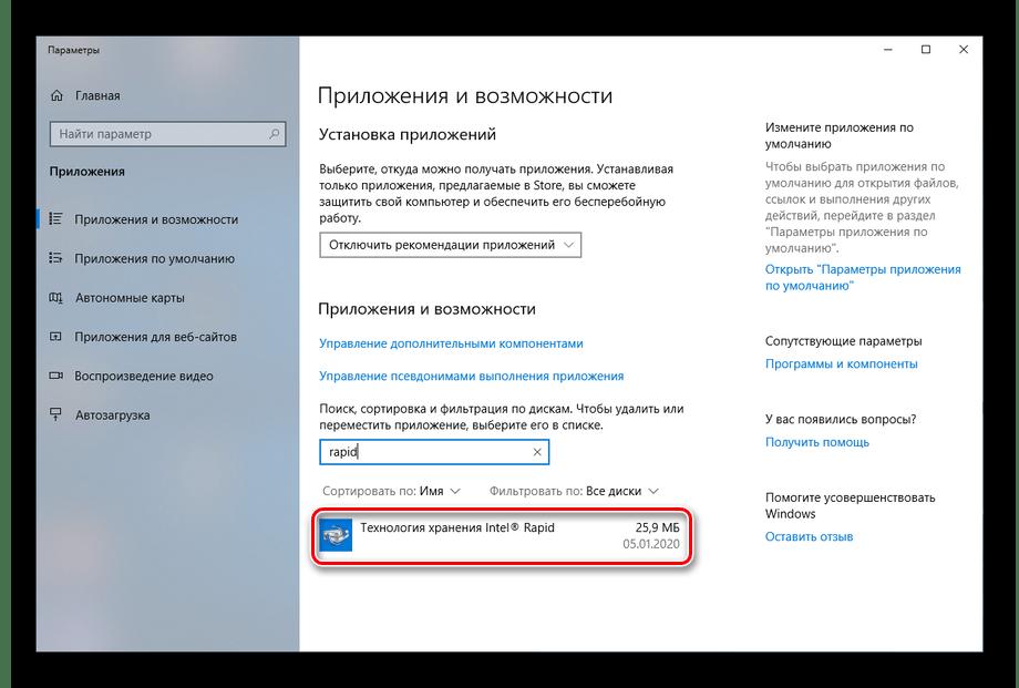 Нахождение Intel Rapid Storage в приложении Установка и удаление программ Windows