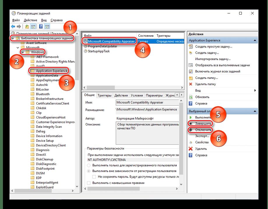 Нахождение нужных строчек и файла, а также его отключение в Планировщике задач Windows