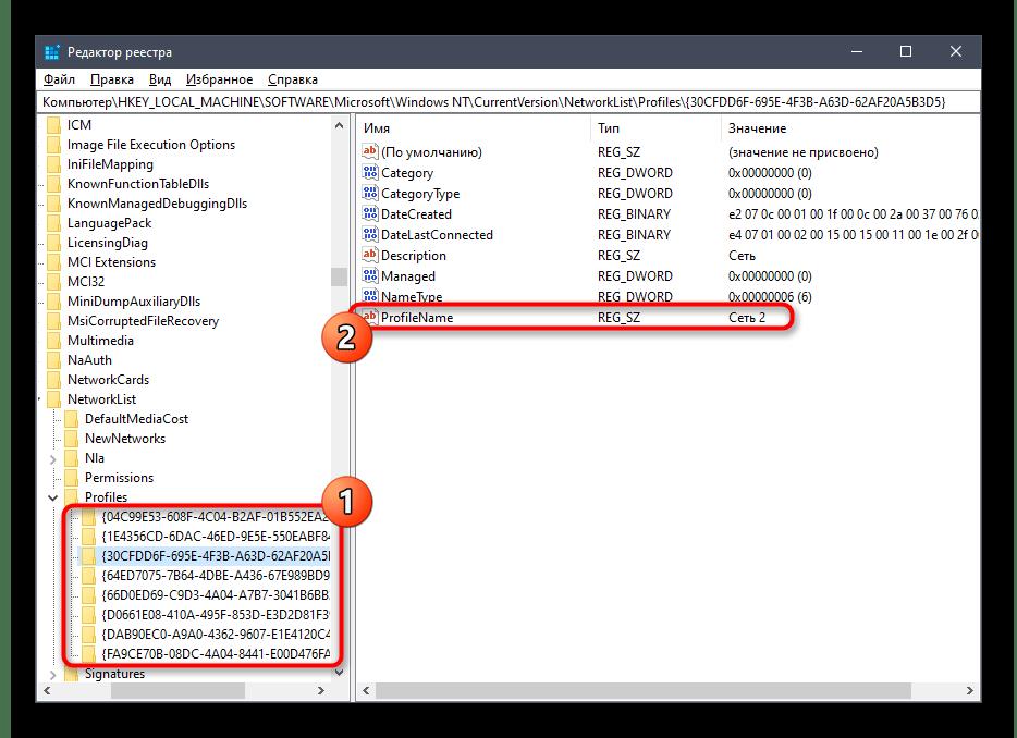 Нахождение сети в редакторе реестра для изменения ее типа в Windows 10