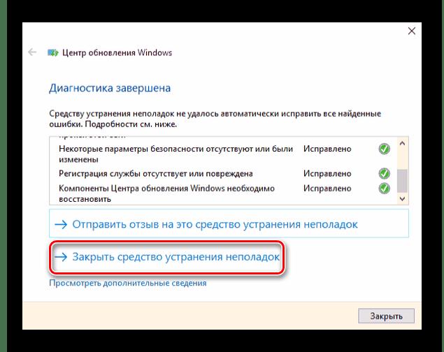 Найденные проблемы с Центром обновлений Windows