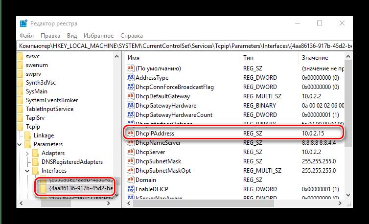 Найти нужный субкаталог для оптимизации Windows 10 для игр