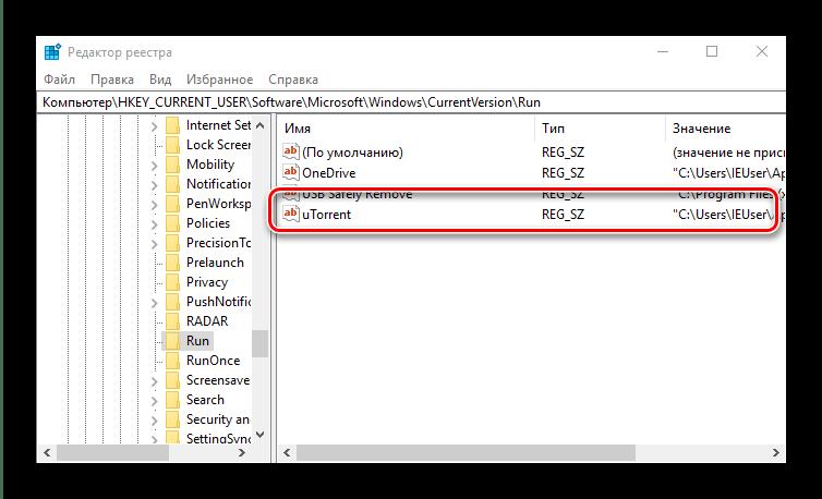 Найти запись реестра для удаления торрент-клиента из автозапуска Windows 10