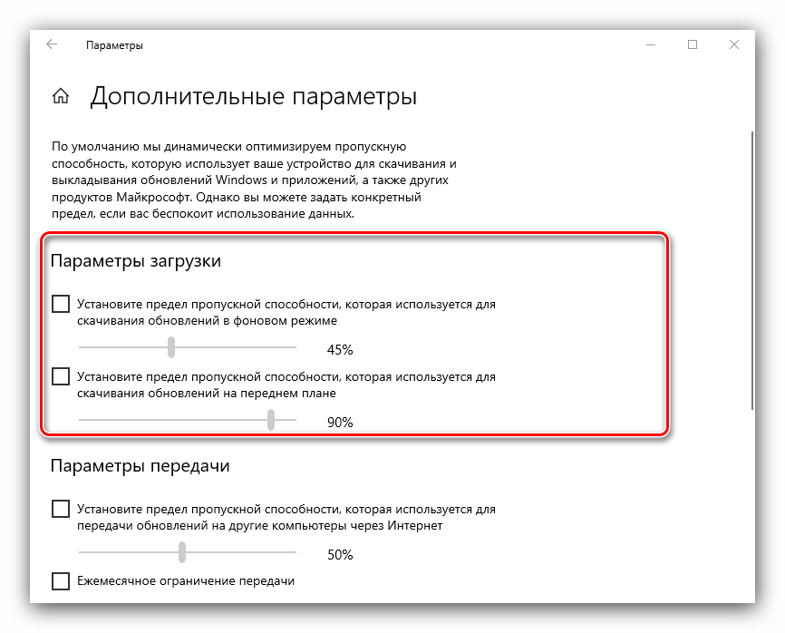 Настроить параметры загрузки для настройки оптимизации доставки в Windows 10 через параметры