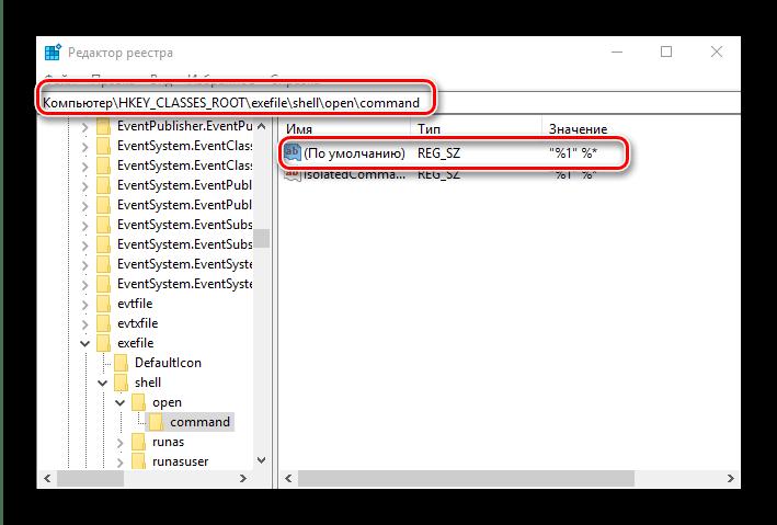 Настройка оболочки в реестре для решения проблемы с неработающими EXE на Windows 10