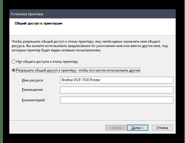 Настройка общего доступа после установки драйвера принтера Brother DCP-7032R