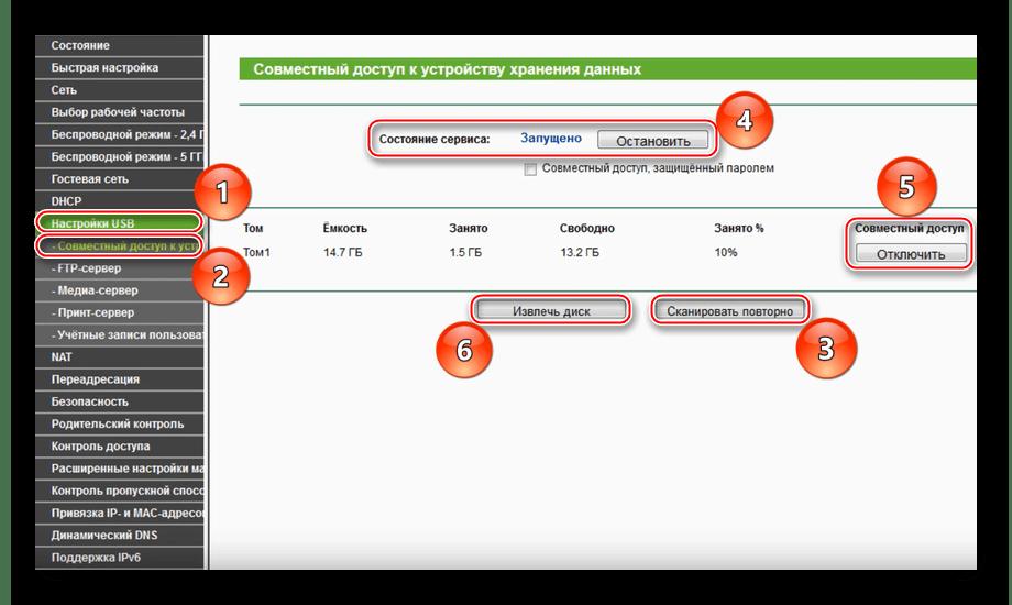Настройка сетевого хранилища в старой версии веб-интерфейса TP-LINK