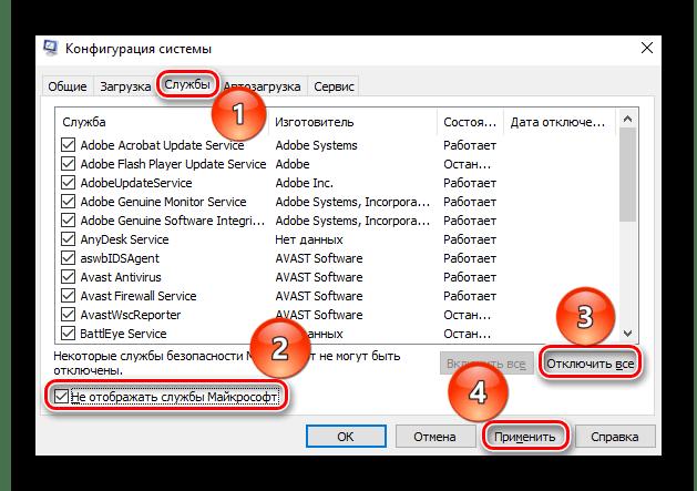 Настройка служб в Конфигурации системы в Windows