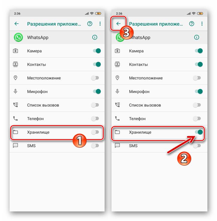 Настройки Android - предоставить приложению доступ к Хранилищу девайса