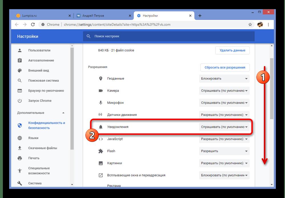 Настройки сайта ВКонтакте в браузере