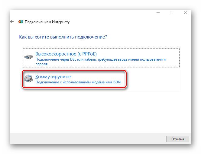 Нажатие кнопки Коммутируемое для создания подключения к интернету через 4G модем в Windows 10