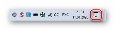 Нажатие кнопки в трее для открытия Центра уведомлений в Windows 10