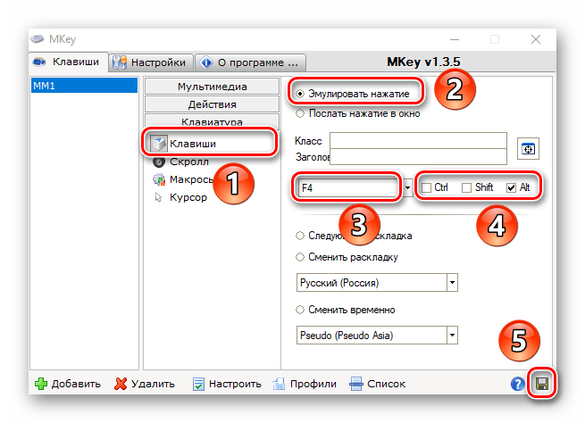 Назначение комбинации горячих клавиш в программе Mkey на Windows 10