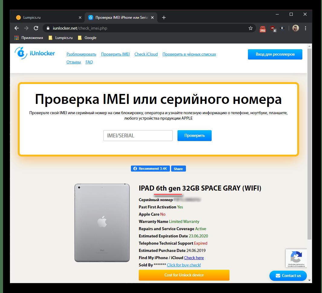 Название модели iPad, найденное по серийному номеру на сайте iUnlocker