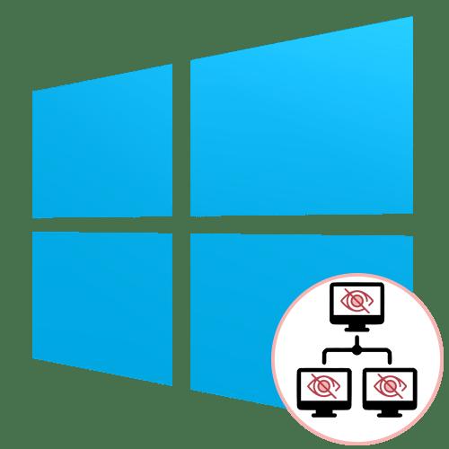 Не отображаются компьютеры в сети Windows 10