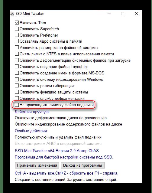 Не производить очистку файла подкачки в SSD Mini Tweaker
