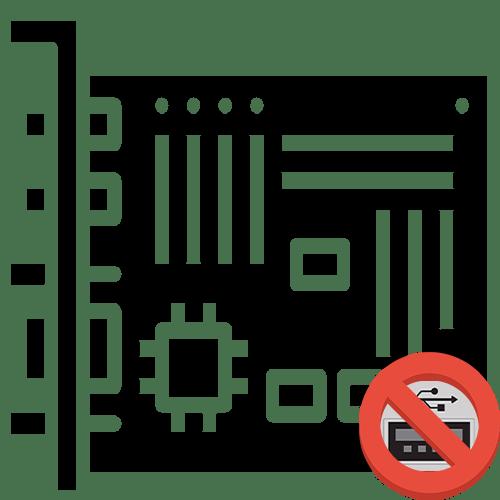Не работает USB порт на материнской плате