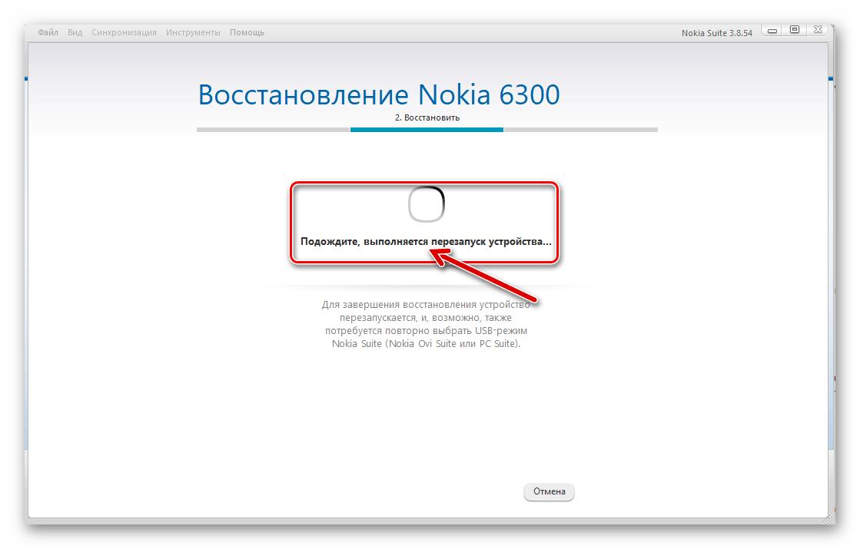 Nokia 6300 перезагрузка устройства в процессе восстановления информации через Nokia Suite