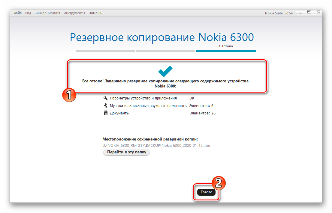 Nokia 6300 резервное копирование данных с помощью Нокиа Сьют завершено