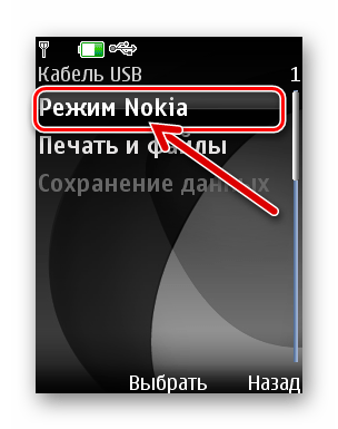Nokia 6300 RM-217 JAF подключение телефона к программе для прошивки в режиме Нокиа