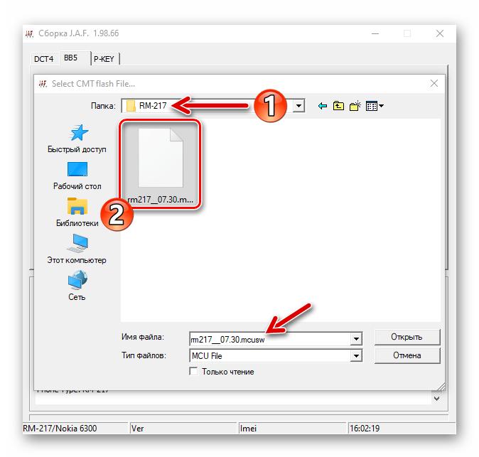 Nokia 6300 RM-217 JAF загрузка файла MCU в программу-прошивальщик