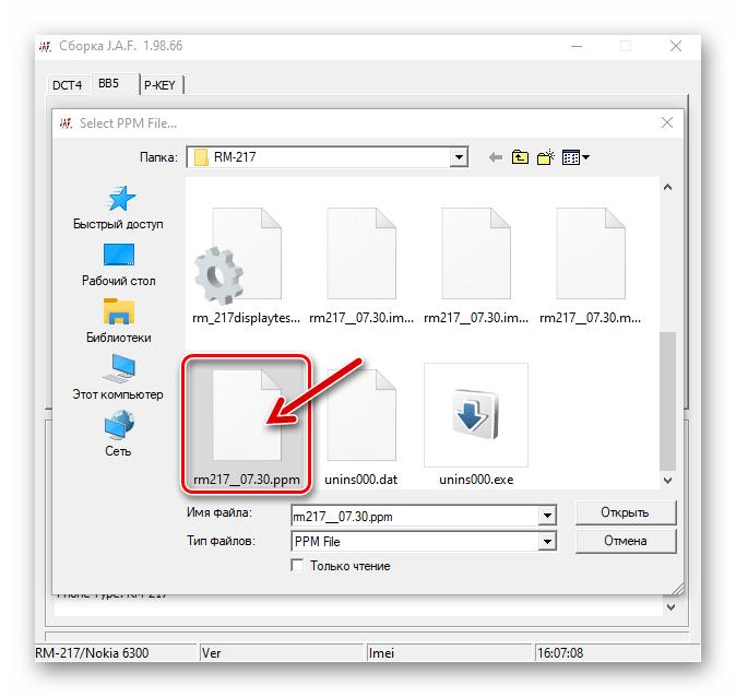 Nokia 6300 RM-217 JAF загрузка файла PPM в программу при прошивке телефона в Manual Mode
