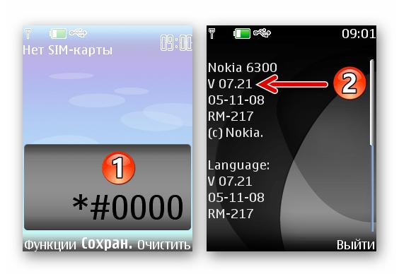 Nokia 6300 RM-217 как узнать версию установленной на телефоне прошивки