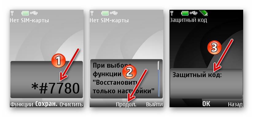 Nokia 6300 RM-217 комбинация для сброса параметров аппарата, ввод защитного кода