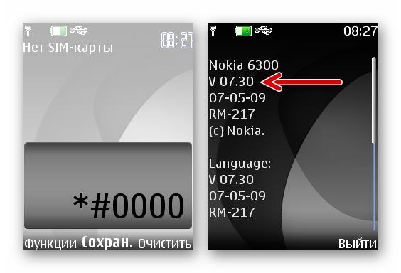 Nokia 6300 RM-217 обновление прошивки телефона через JAF завершено успешно