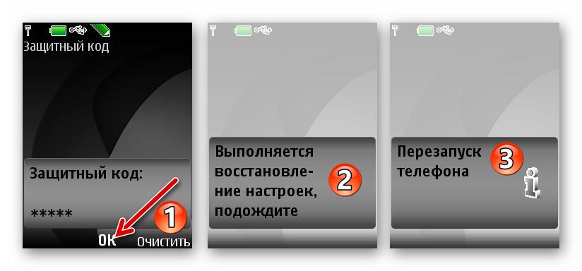 Nokia 6300 RM-217 процесс сброса настроек аппарата с помощью комбинации символов