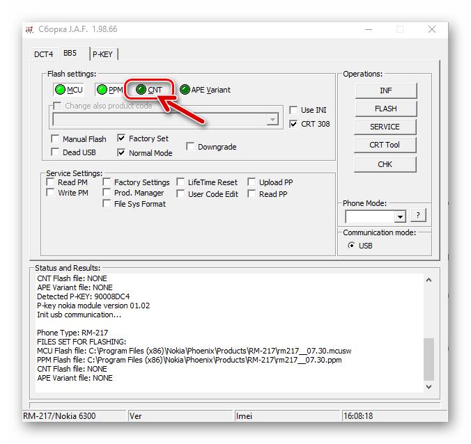 Nokia 6300 RM-217 прошивка через JAF кнопка CNT в программе