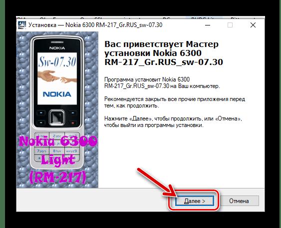 Nokia 6300 RM-217 распаковка прошивки для установки в телефон через Phoenix Service Software