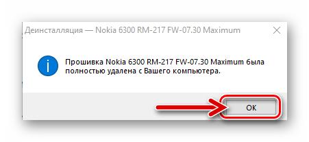 Nokia 6300 RM-217 удаление прошивки телефона с компьютера перед понижением версии Series 40