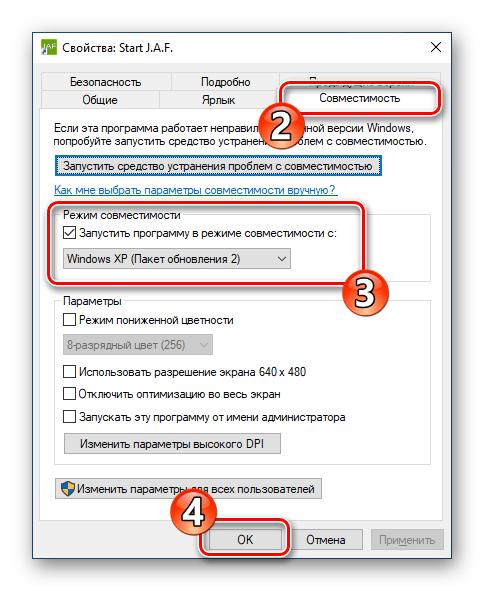 Nokia 6300 RM-217 Запуск программы JAF в режиме совместимости с Windows XP SP2