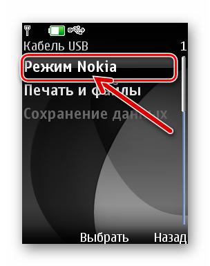 Nokia 6300 выбор режима подключения через USB