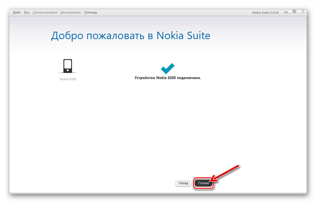 Nokia Suite телефон 6300 подключен к программе