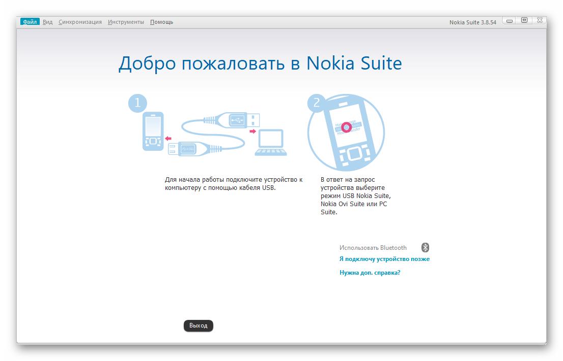Nokia Suite запуск программы для создания бэкапа информации из телефона перед прошивкой