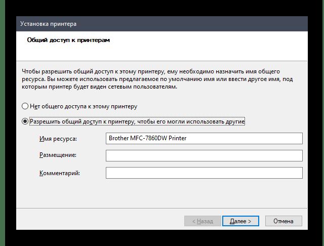 Общий доступ для принтера Brother MFC-7860DWR после установки драйвера