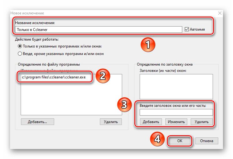Общий вид добавленного исключения в Key Remapper на Windows 10