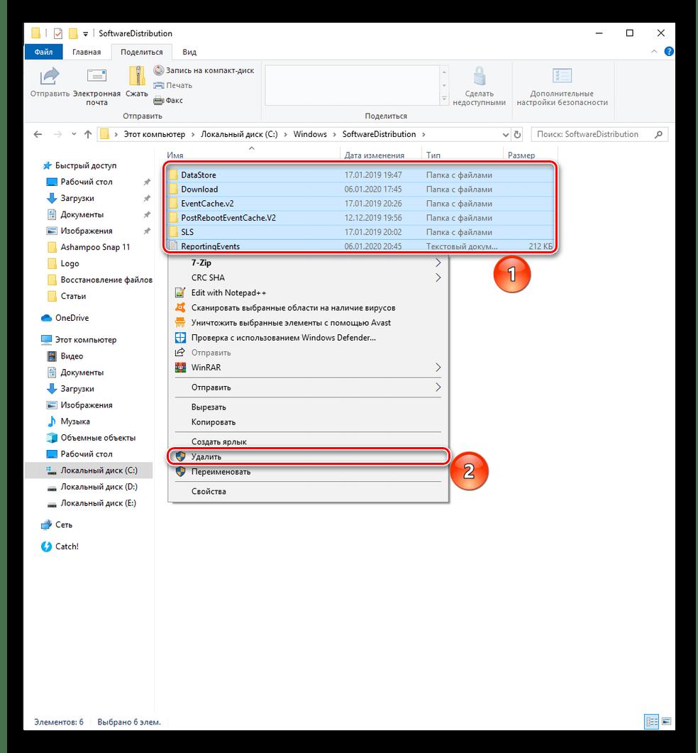 Очистка папки, содержащей кэш обновлений Windows