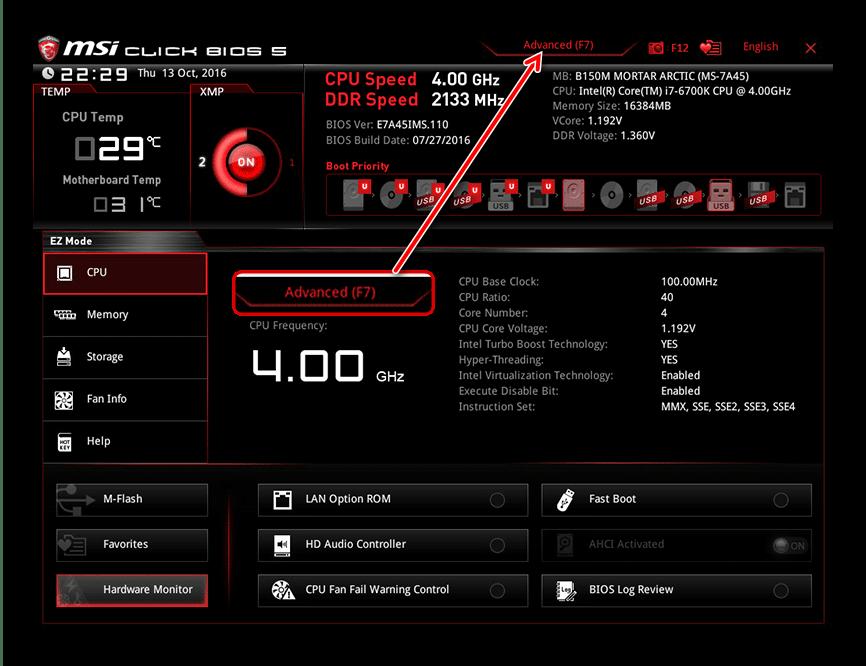Опции порядка загрузки в UEFI для устранения ошибки 0xc000000e на Windows 10