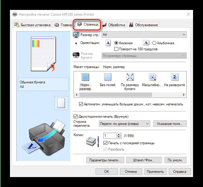 Опции страницы для добавления данных в драйвер принтера путём настройки