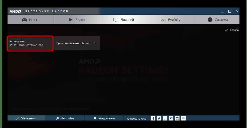 Определение версии драйвера видеокарты через Настройки Radeon