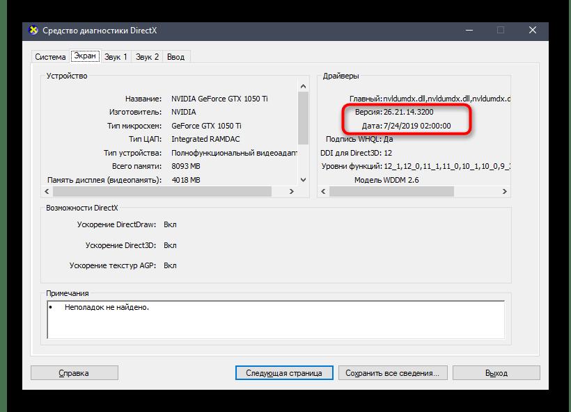 Определение версии драйвера видеокарты через утилиту dxdiag